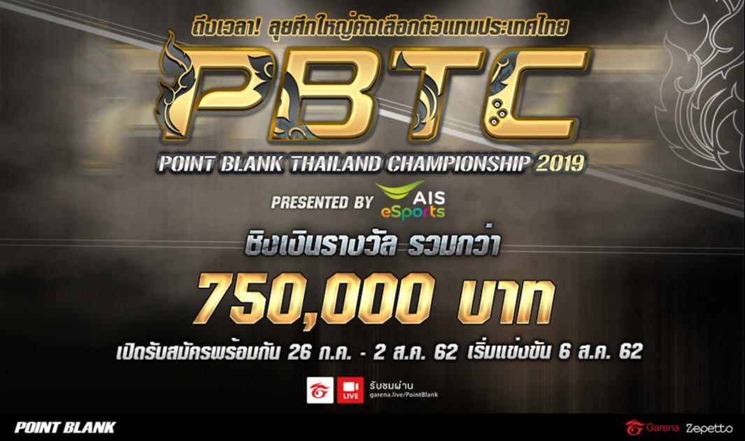 PB Thailand - Garena LIVE